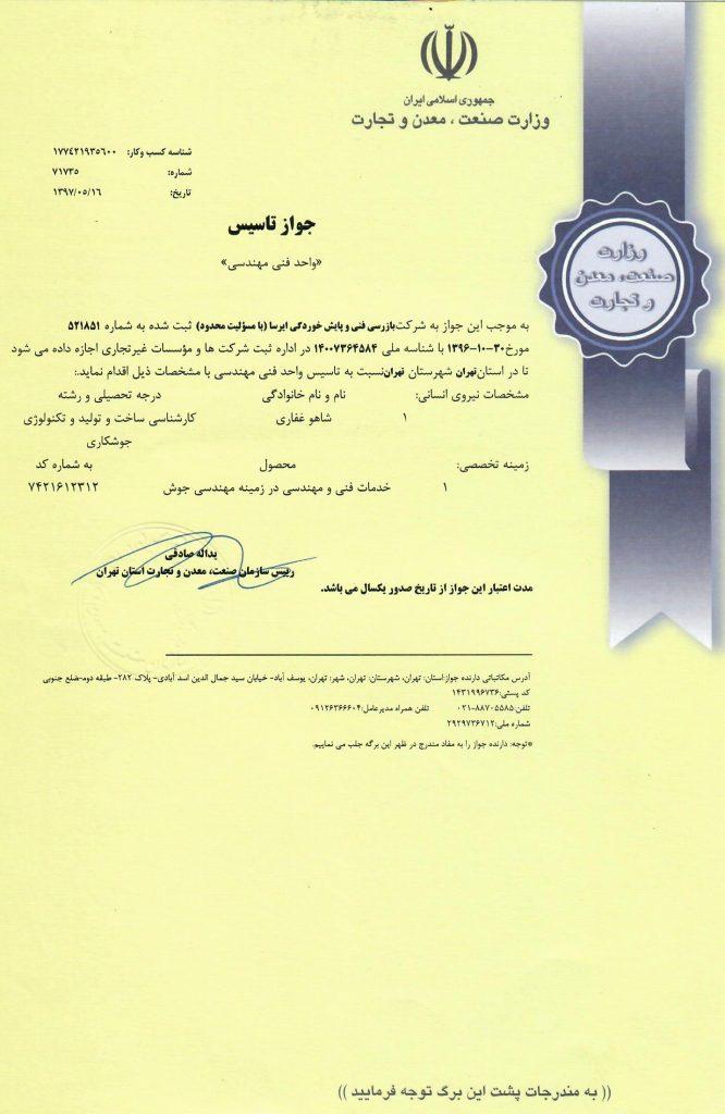 گواهینامه جواز تاسیس واحد فنی و مهندسی