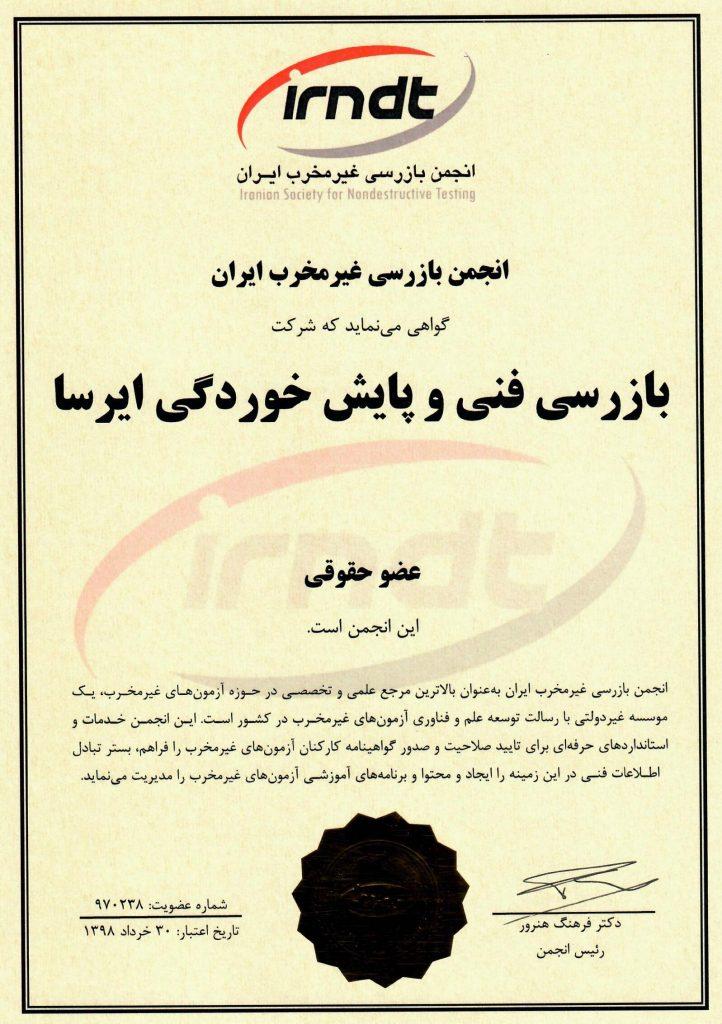 عضویت در انجمن بازرسی غیر مخرب ایران انجام شد