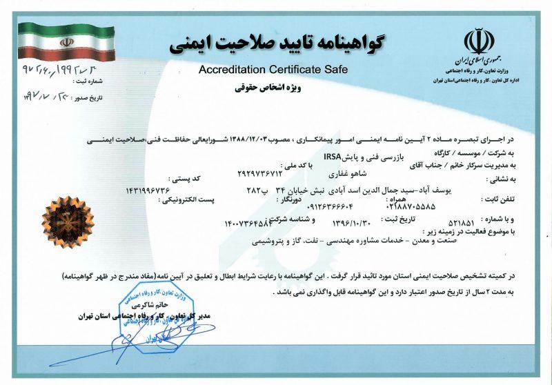 گواهینامه تایید صلاحیت ایمنی از وزارت تعاون کار و رفاه اجتماعی می باشد