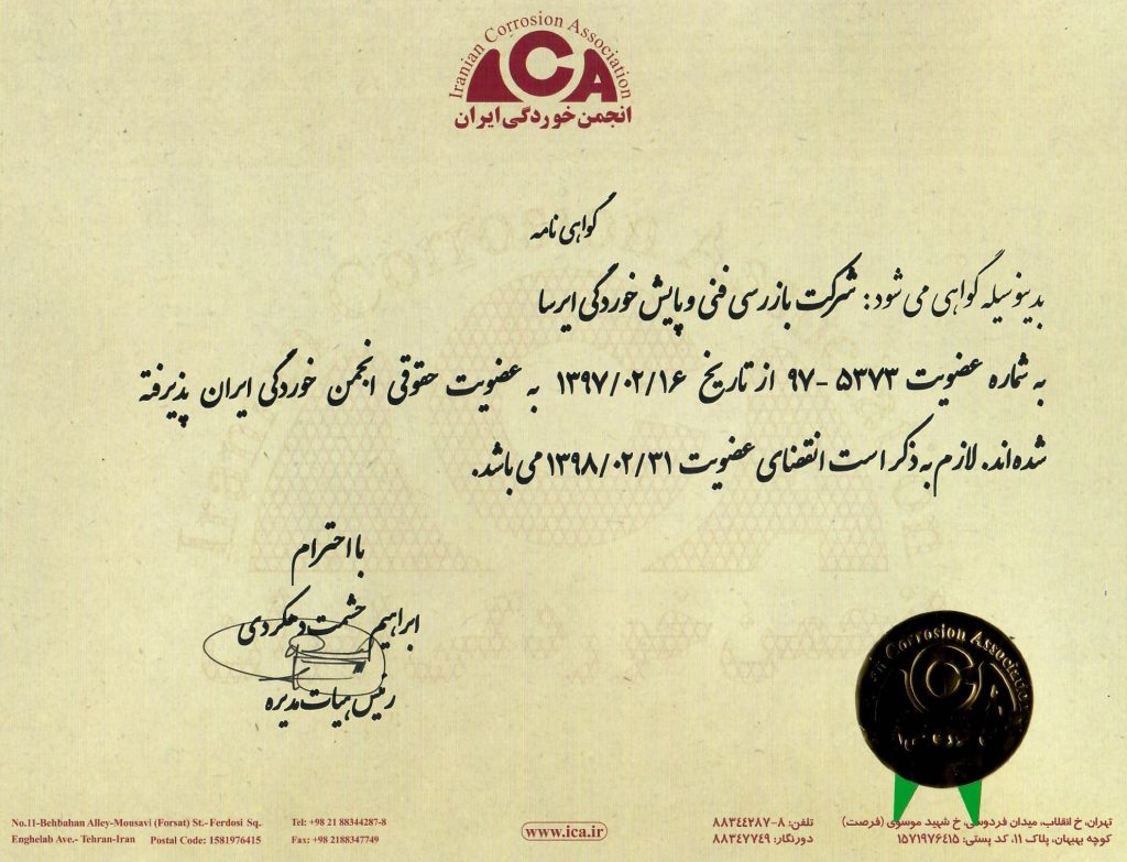 گواهینامه عضویت در انجمن خوردگی ایران