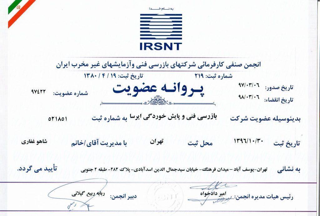 عضویت در انجمن صنفی کارفرمای شرکت های بازرسی فنی و آزمایشلت غیر مخرب ایران می باشد
